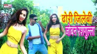 जोबन रशगुल्ला D.J.में बजने वाला फाड़ू गाना // singer Rupesh kumar.