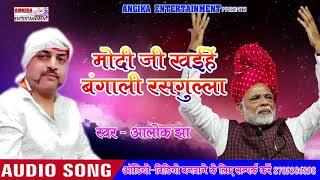 Modi G ke kolkata misti party. International dhoom machane wala song.