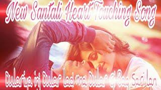 New Santali ????Heart touching song ????Dulariya inj Dular lad ma Dular Gi Bag Sari lan