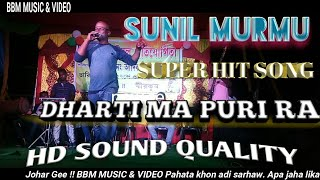 New Santali Orchestra song 2018 || Dharti ma puri ra || Singer - Sunil Murmu