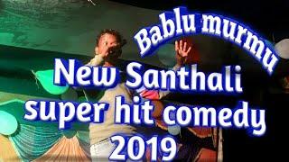 New Santhali super hit comedy+jokes +shaire 2019 || Bablu murmu || Latest Santali comedy 2k19
