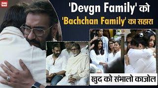 बीमार होने के बावजूद 'Devgn Family' के दुःख में शरीक हुए Amitabh Bachchan