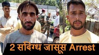 जम्मू में Army Camp के बाहर 2 संदिग्ध जासूस गिरफ्तार, Pakistan से जुड़े तार