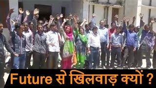 Government schools में पढ़ाई-लिखाई का बंटाधार, ग्रामीणों ने education department को दी चेतावनी