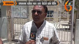 Ranavav માં પાલિકા ધ્વારા ફાયર સેફટીને લઇને ચેકીંગ 28 05 2019