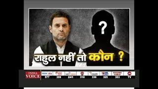 राहुल नहीं तो कौन ?  || #INDIAVOICE