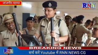 जांजगीर पुलिस लाइन में पुलिस अधीक्षक द्वारा जनरल परेड लिया व पुलिस जिम का शुभारंभ किया..