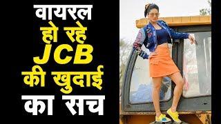 वायरल हो रहे #JCB की खुदाई का सच   JCB Viral & Sunny Leone #JCBKIKHUDAI