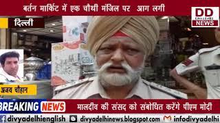 दिल्ली के सदर बाजार में भीषण आग लगी || DIVYA DELHI NEWS
