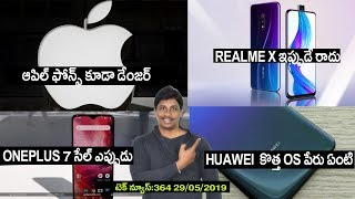 Technews in telugu 364 :realme x date,ios 13,apple data hack,oneplus 7 launch date,samsung 100w,
