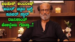 Rajinikanth Wishes Abhishek Ambareesh For New Movie Amar || Abishek Ambareesh | Tanyahope