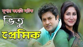 Eid Bangla Comedy Natok 2018 | Vitu Premik | ভিতু প্রেমিক | Farah Ruma | Nasim | Sohel Khan