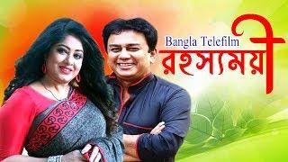Bangla Telefilm | Rohosso Moye | রহস্যময়ী | Zahid Hasan | Moushumi | Abul Hayat