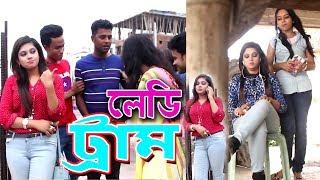 Bengali Short Film 2019 || Lady Tram || লেডি ট্রাম | New Crime Video