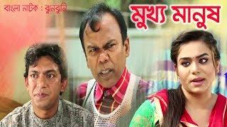 মুখ্য মানুষ | Mukkho Manus | Bangla Comedy 2019 | Chonchol | Fozlur Rahman Babu | Nadia | Memo