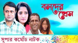 Bangla Natok 2019 | Boloder Prem | বলদের প্রেম | Ft Akomo Hasan | Hasan Masud | Himu