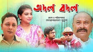 Bangla Natok 2019 | Odol Bodol | অদল বদল | Sanita | Rashed Mamun Opu | Kaberi
