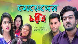 মেয়েদের চরিত্র | Meyeder Chorittro | Bangla Short Film 2019
