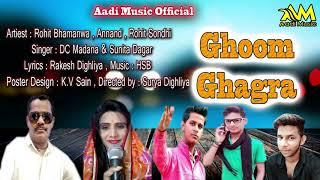 घूम घाघरा || Ghoom Ghagra || D.C Madana,Sunita Dagar,Rohit Sondhi || New Haryanvi Song 2018 |||