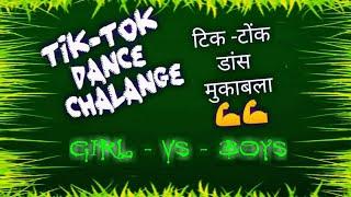 Tik-Tok Dance Challenge Girls Vs Boys || टिक-टोक डांस मुकाबला  ???????? - Ashish & Hemant