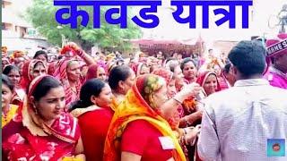Bhole Ki Kawad Yatra भोले कि कावड़ यात्रा - Ashish & Hemant