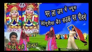 Bhar le Jag me juice languriya || kaila maiya ki languriya song- Ashish & Hemant