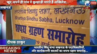 भारतीय सिंधु सभा लखनऊ के पदाधिकारियों, और कार्यकारणी सदस्यों का शपथ ग्रहण समारोह...
