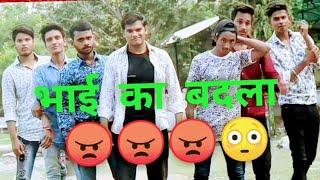 Bhai Ka Badla (Real story based) || भाई का बदला-Comedy and Action - Ashish & Hemant