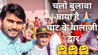 Ghat Ke Balaji || Shri Balaji Bhakt Mandal Pad Yaatra || Ashish & Hemant