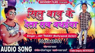 Jay Yadav का सुपर हिट सांग - सितु बाबु के देता सब बधाईया  - Situ Babu Ke Deta Sab Badhaiya