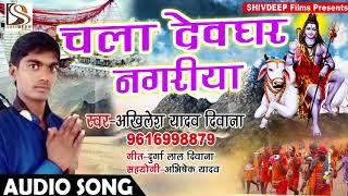 Akhilesh Yadav Deewana का सुपर हिट बोल बम गीत || Chala Devghar Nagariya || Bhojpuri Bol Bam