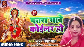 पचरा गावे कोईलर हो -#NupurUpadhyay - Pachra Gaave Koilar Ho - #BhojpuriBhaktiSongs, #HitBhojpuriSong
