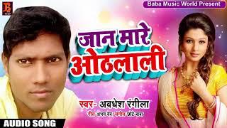 सुपरहिट गाना - जान मारे ओठलाली - Jaan Maare Othlali - Avdhesh Rangila - Bhojpuri Songs 2018