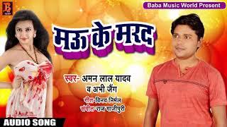 Aman Lal Yadav (2018) सुपरहिट गीत - मऊ के मरद - Mau Ke Marad - New Bhojpuri Latest Song