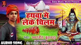 #AmarjeetKushwaha #New #Bolbam #Song | Hathwa Me Leke Chilam - #BhojpuriBhaktiSongs- #BMW hit songs