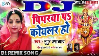 पिपरवा पs कोईलर हो -#Nupur Upadhyay - Pachra Gaave Koilar Ho - #Bhojpuri Bhakti Songs 2019