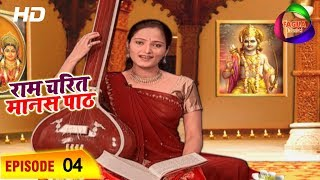 Ramayan - Episode 4 - श्री रामचरित मानस पाठ - Shri Ram Charit Manas Path - Fagua Bhakti