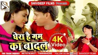 सच्चे प्यार की दर्दभरी कहानी (VIDEO SONG) - घेरा है गम का बदल - Anil Ajnabi- Bhojpuri Sad Songs 2018