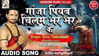 #Sonu Yaduvanshi का SUPER HIT BOL BAM - गांजा पियब चिलम भर भर के, Ganja Piyab Chilam Bhar Bhar Ke