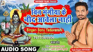 Sonu Yaduvanshi का BHOJPURI BOL BAM - बिना भंगिया के नीद आवेला नाहीं - Bhojpuri Bol Bam Kanwar