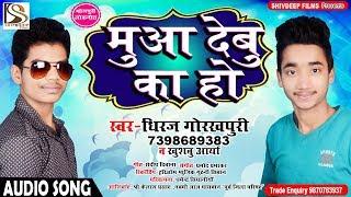 Dhiraj Gorakhpuriya का Super Hit Dhamaka मुआ देबु का हो - Mua Debu Ka Ho - Dhiraj , Khusbo Arya