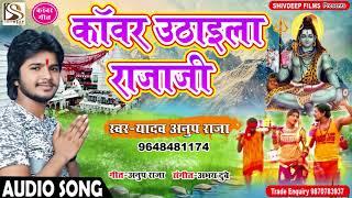 Anup Raja का SUPER HIT BOL BAM - Kanwar Uthaila Rajaji - काँवर उठाइला राजाजी - Kanwar Song