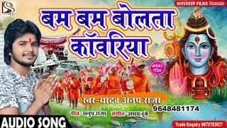 Anup Raja का SUPER HIT BOL BAM - Bam Bam Bolata Kanwariya - बम बम बोलता काँवरिया - Kanwar Song