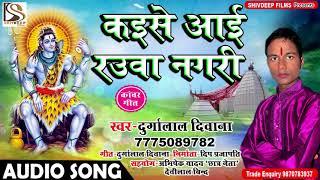 BHOJPURI BOL BAM - Durga Lal Diwana - कइसे आई रउवा नगरी - Kaise Aai Rauva Nagriya - Bhojpuri Song