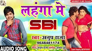 Anup Raja का धमाकेदार गाना -लहंगा में SBI - Lahnga Me SBI - BHOJPURI SONG 2018 New