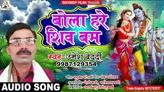 LIVE AUDIO - Umesh Bedardi का SUPER HIT BOL BAM - बोला हरे शिव बम , Bola Hare Shiv Bam - Kanwar Song