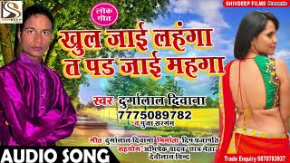 SUPER HIT BHOJPURI SONG 2018 - Durga Lal Diwana - खुल जाई लहंगा तs पड़ जाई महंगा  - Bhojpuri Song
