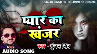 Gunjan Singh का 2018 का New भोजपुरी Sad Song - प्यार का खंजर - Pyaar Ka Kanjar - Bhojpuri Sad Songs
