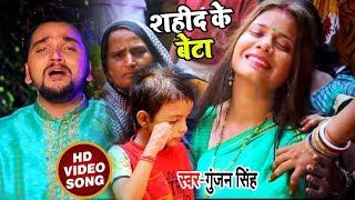 शहीदों के लिए #Gunjan_Singh का देशभक्ति #Video_Song 2018 - Papa Aankh Khola - शहीद के बेटा