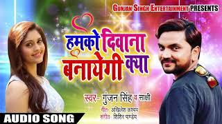 आ गया #Gunjan Singh का New भोजपुरी धमाकेदार Song - Hamko Deewana Banayegi Kya - Bhojpuri Songs 2018